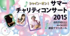 【2015/8/29】サマーチャリティコンサート