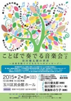 2/8(日)ことばで奏でる音楽会vol.2
