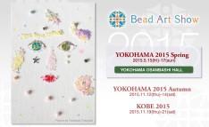 ビーズアートショー横浜 2015に出展参加しました